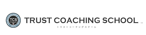 【公式】TRUST COACHING SCHOOL